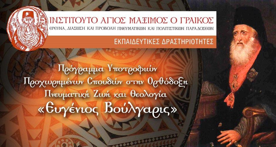 Προκήρυξη Υποτροφιών Προχωρημένων Σπουδών στην Ορθόδοξη Πνευματική Ζωή και Θεολογία από την Ιερά Μεγίστη Μονή Βατοπαιδίου (2019)