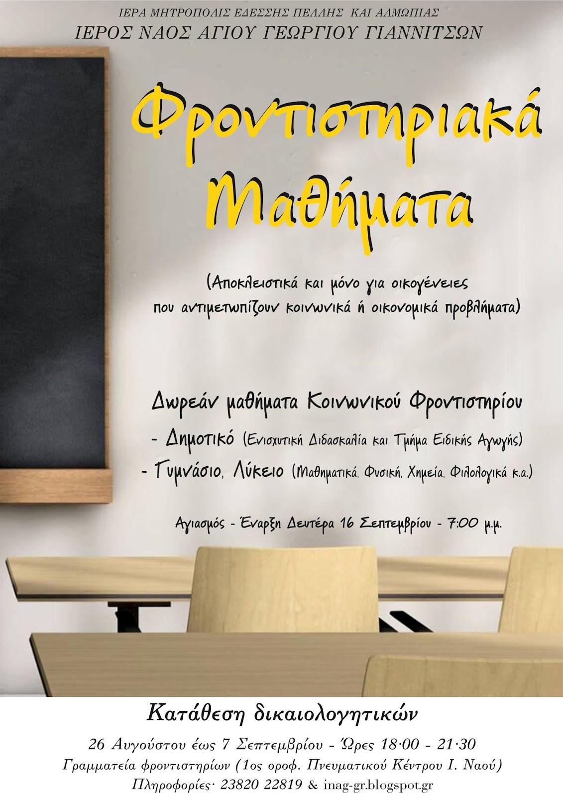 Έναρξη Εγγραφών στα Δωρεάν Φροντιστηριακά Μαθήματα της Ενορίας του Αγίου Γεωργίου Γιαννιτσών για το Σχολικό Έτος 2019 – 2020