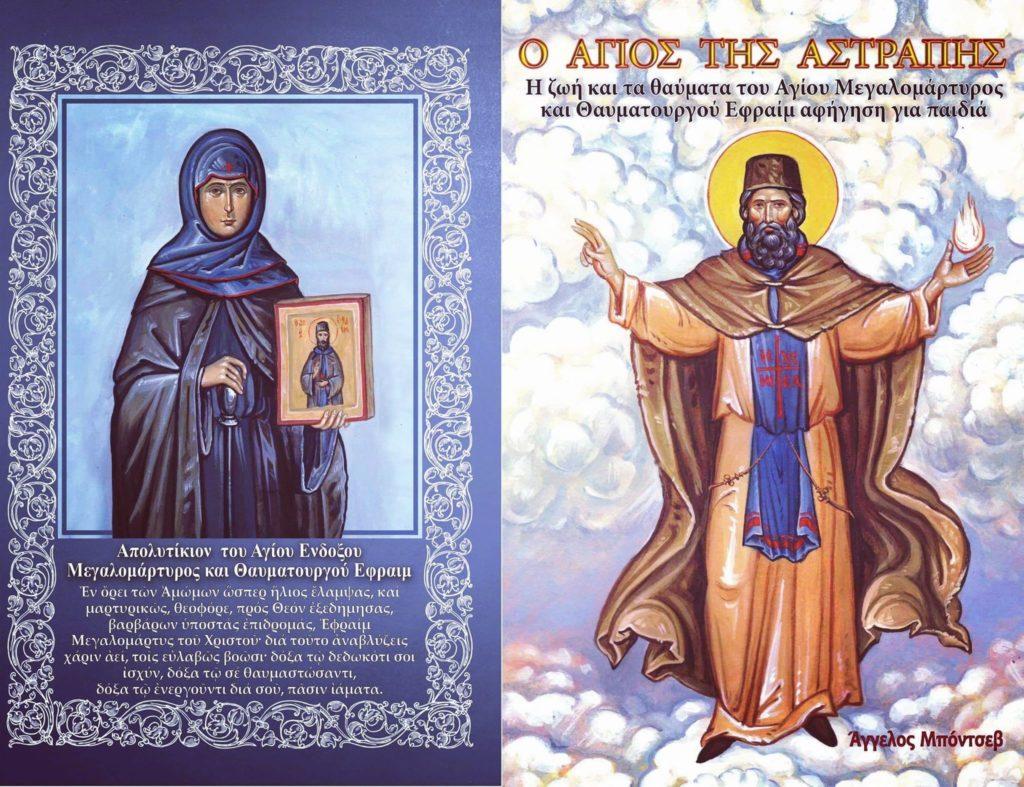 Άγιος Εφραίμ - Ο Άγιος της αστραπής