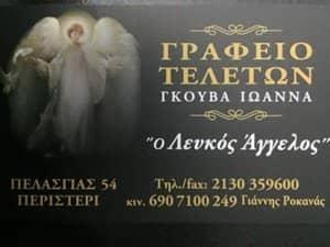 """Γραφείο Τελετών - """"ο Λευκός Άγγελος"""""""