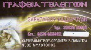 Γραφεία Τελετών - Σαρηταΐδου - Κασσερούδη