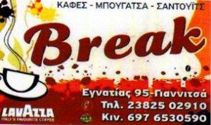 Break - Καφέ - Μπουγάτσα- Σάντουιτς Γιαννιτσών