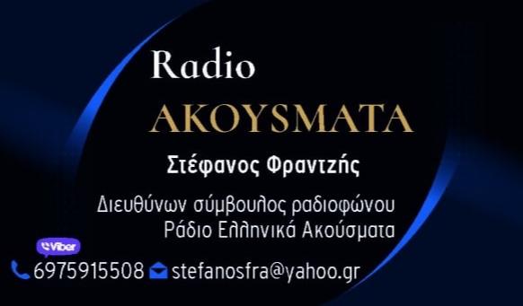 Διευθύνων Σύμβουλος Ραδιοφώνου