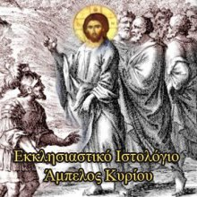 Άμπελος Κυρίου