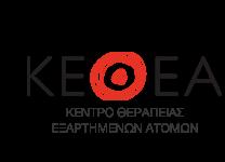 ΚΕΘΕΑ - Κέντρο Θεραπείας Εξαρτημένων Ατόμων