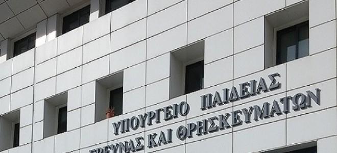Το Έγγραφο του Υπουργείου Παιδείας για τις Εγγραφές μαθητών στις Εκκλησιαστικές Σχολές της Ελληνικής Επικράτειας με την λίστα των τηλεφώνων των Σχολείων για το Σχολικό Έτος: 2020 - 2021