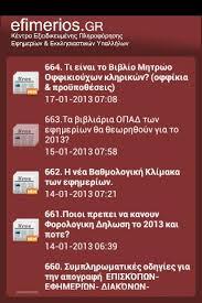 Κέντρο Εξειδικευμένης Πληροφορήσεως Εφημερίων & Εκκλησιαστικών Υπαλλήλων της Εκκλησίας της Ελλάδος