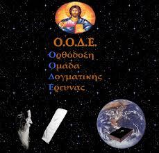 Ορθόδοξη Ομάδα Δογματικής Έρευνας