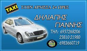 Taxi στην Άρνισσα Δηλιάπης Γιάννης