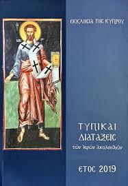 Τυπικό Ιερών Ακολουθιών της Εκκλησίας της Κύπρου 2019