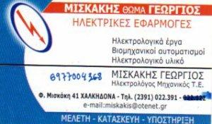 Ηλεκτρονικές Εφαρμογές - Μισκάκης Θωμάς