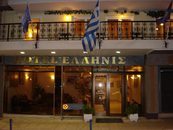 Hotel Ελληνις - Νομού Φλώρινας