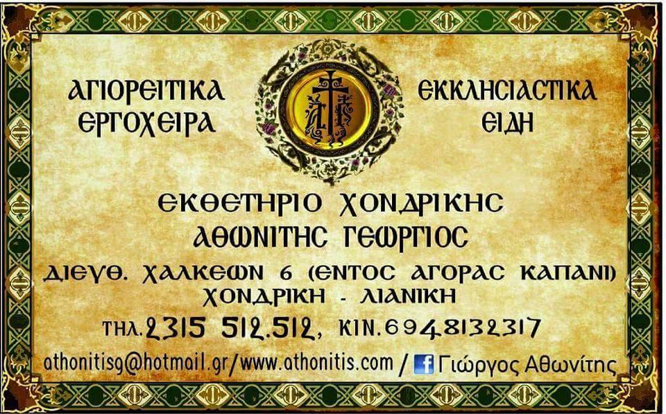Κατάστημα Εργόχειρων Εκκλησιαστικών Ειδών / Θεσσαλονίκης Αθωνίτη Γεώργιου