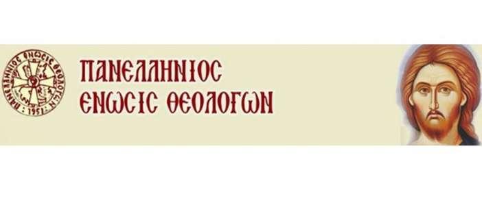 Πανελλήνιος Ένωσις Θεολόγων