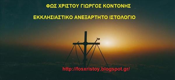 Εκκλησιαστικό Ιστολόγιο Φως Χριστού