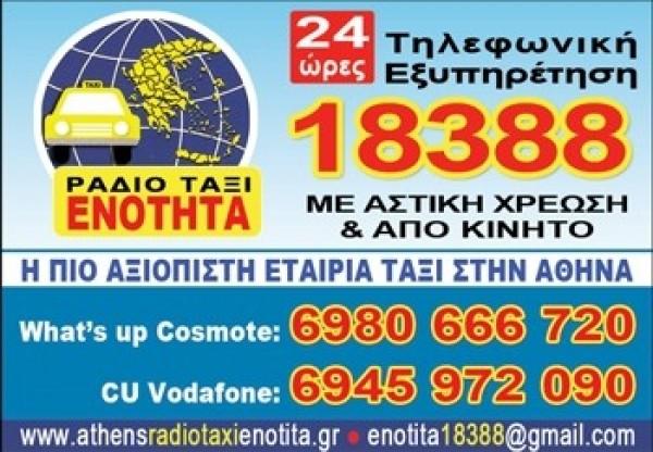 Ραδιοταξί Ενότητα