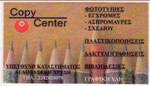 Βιβλιοπωλείο Copy Center