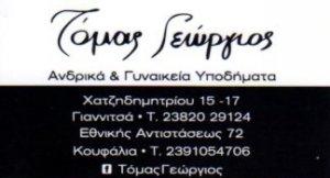 Υποδήματα - Τόμας Γεώργιος
