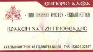 Εμπόριο Άλφα