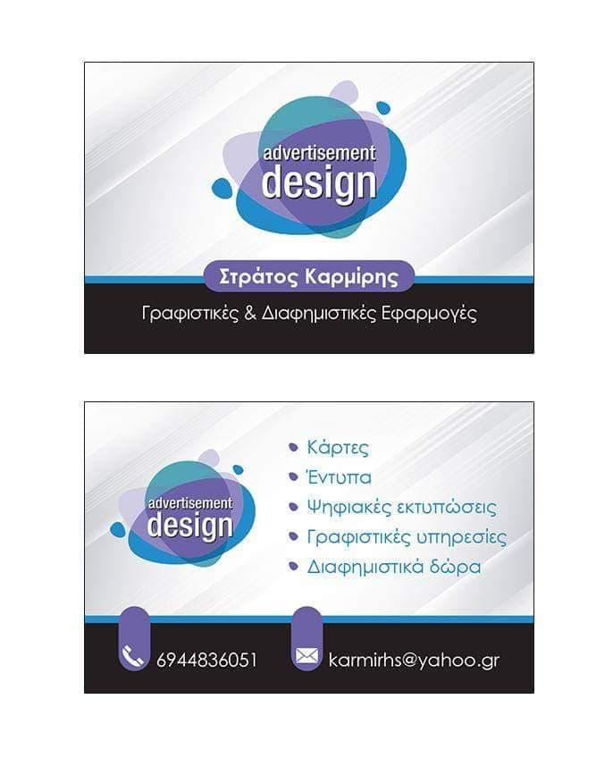 Γραφιστικές Υπηρεσίες Advertisement design - Στράτος Καρμίρης