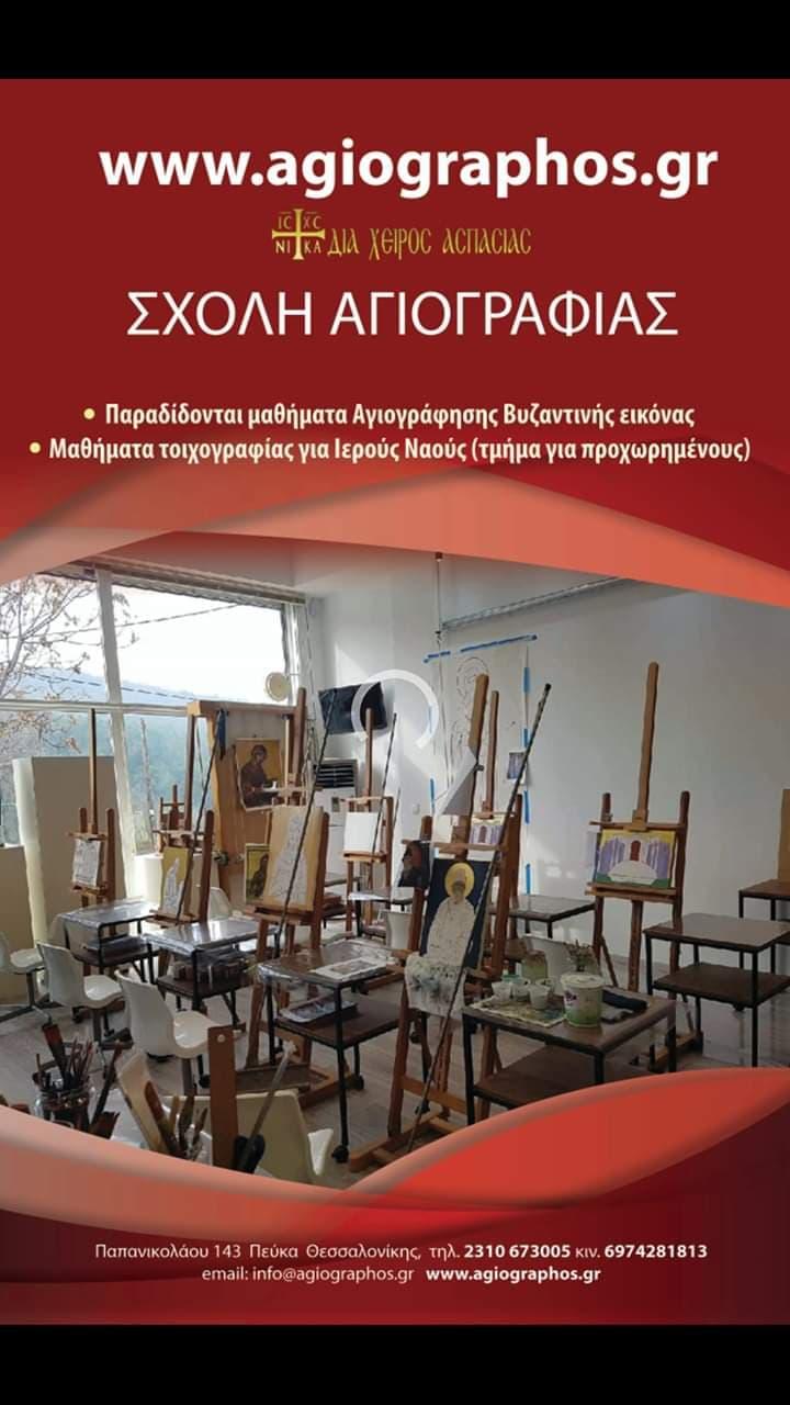 Σχολή Αγιογραφίας