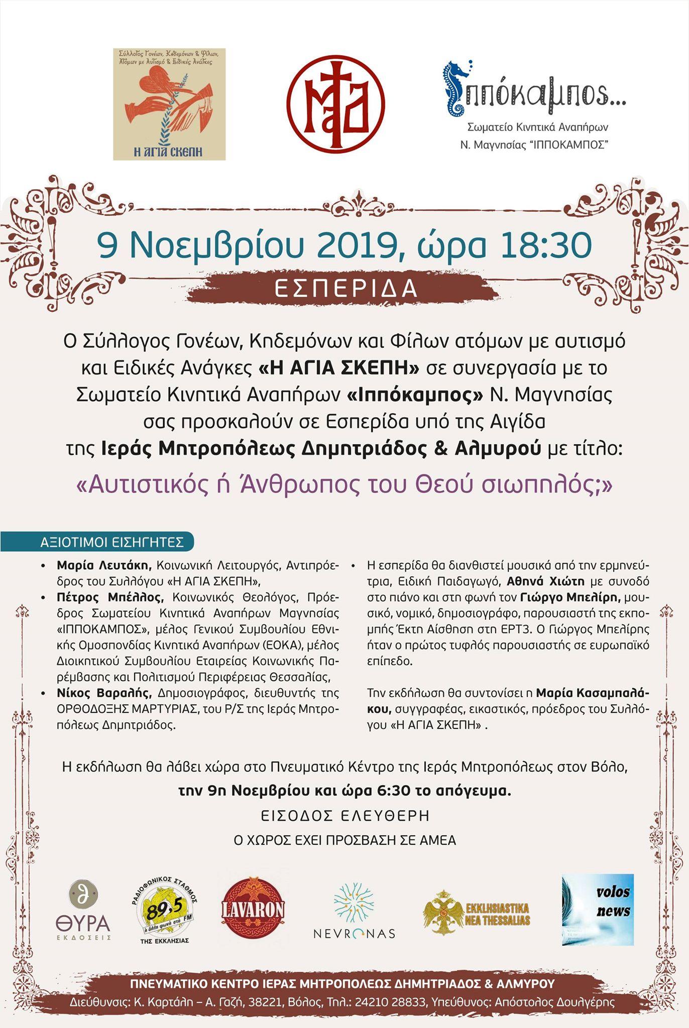 Χορηγός Επικοινωνίας της Εσπερίδος με θέμα: <<Αυτιστικός ή Άνθρωπος του Θεού σιωπηλός>> είναι και το Εκκλησιαστικό Ιστολόγιο Lavaron.com.gr