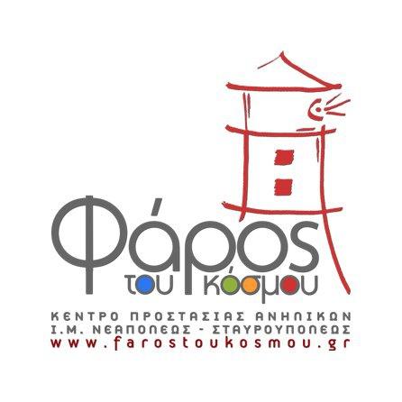 Κέντρο Προστασίας του Κόσμου ΡΟΜ Δενδροποτάμου / Θεσσαλονίκης