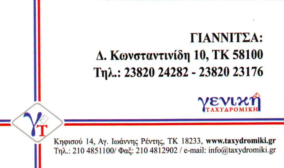 Γενική Ταχυδρομική Γιαννιτσά