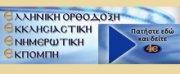 Παρακολουθήστε σε Επανάληψη την Θεία Λειτουργία των Προηγιασμένων Τιμίων Δώρων της Μεγάλης Τρίτης από τον Ιερό Ναό Αγίου Παντελεήμονος Αμπελοκήπων Θεσσαλονίκης  (VIDEO  -  27/04/2021)