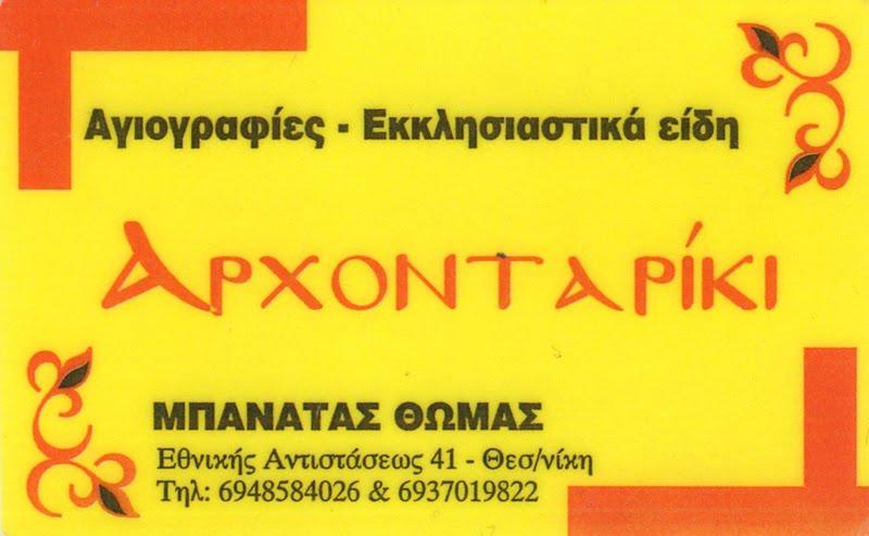 Εργαστήρι Αγιογραφίας και Εκκλησιαστικών Ειδών  -  Μπανάτα Σωτήριου - Θωμά