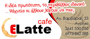 Cafe ELatte Αγρινίου