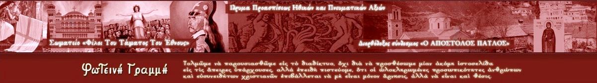 Ίδρυμα Προασπίσεως Ηθικών και Πνευματικών Αξιών Φωτεινή Γραμμή