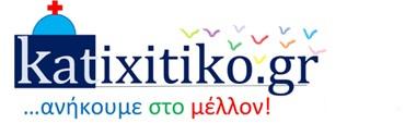 Katixitiko.gr  -  Ανήκουμε στο μέλλον!