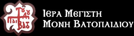 E-shop Εκδόσεων της Ιεράς Μεγίστης Μονής Βατοπαιδίου / Αγίου Όρους