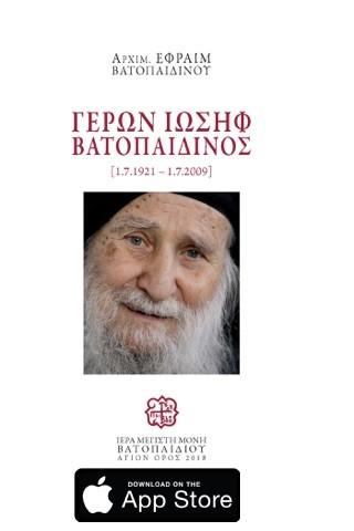 Γέροντας Ιωσήφ Βατοπαιδινός
