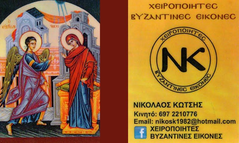 Εργαστήρι Αγιογραφίας - Χειροποίητες Βυζαντινές Εικόνες Νικόλαος Κώτσης
