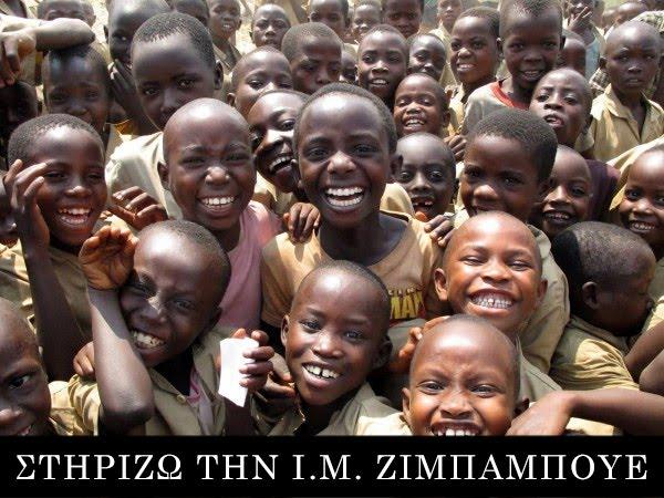 Στηρίξτε την Ιερά Μητρόπολη Ζιμπάμπουε