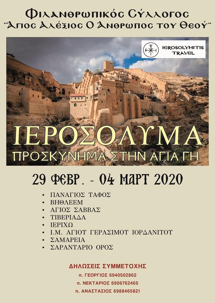 Προσκύνημα στην Αγία Γη 29 Φεβρουαρίου - 4 Μαρτίου 2020 - Αναλυτικό Πρόγραμμα