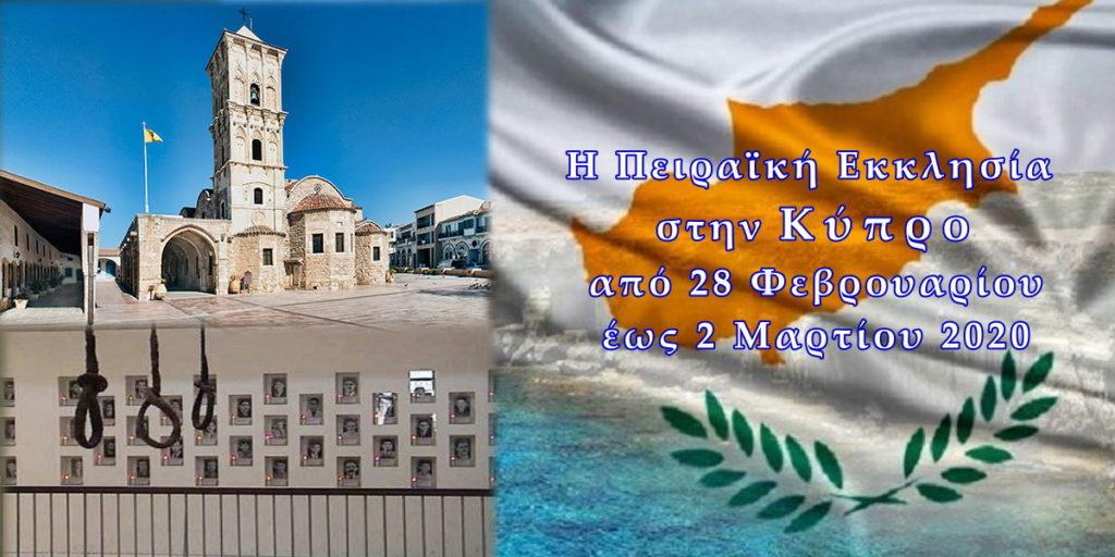 Κύπρος: Η Πειραϊκή Εκκλησία σε Προσκύνημα στην Μεγαλόνησο (28/02 – 02/03/2020)