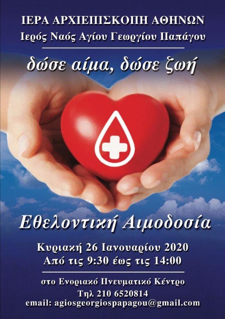 Εθελοντική Αιμοδοσία θα διοργανωθεί στον Ιερό Ναό Αγίου Γεωργίου Παπάγου της Ιεράς Αρχιεπισκοπής Αθηνών  στις 26/01/2020 - Δώσε αίμα, δώσε ζωή