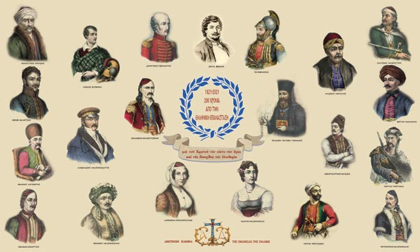 Εκδοτικές Πρωτοβουλίες για το 1821