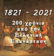 1821 - 2021 200 Χρόνια από την Ελληνική Επανάσταση