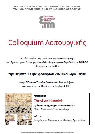 Γ΄ Συνάντηση του Μεταπτυχιακού Colloquium Λειτουργικής του Εργαστηρίου Λειτουργικών Μελετών (2019-2020)