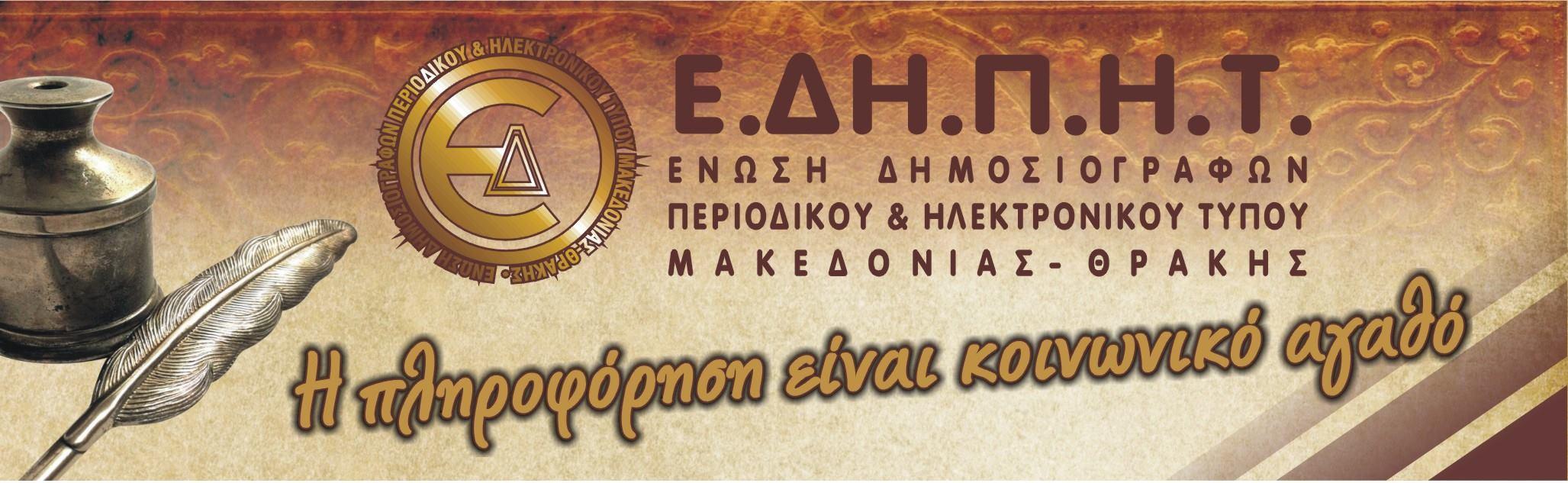 Ένωση Δημοσιογράφων Περιοδικού και Ηλεκτρονικού Τύπου Μακεδονίας - Θράκης