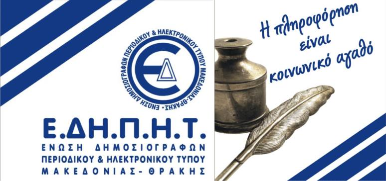 Κλειστή Ομάδα Ένωσης Δημοσιογράφων Περιοδικού και Ηλεκτρονικού Τύπου Μακεδονίας - Θράκης (Μόνο για Μέλη της Ένωσης)