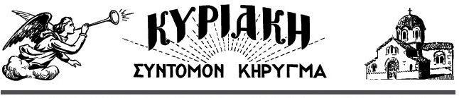 Εκκλησιαστικό Έντυπο «Κυριακή»