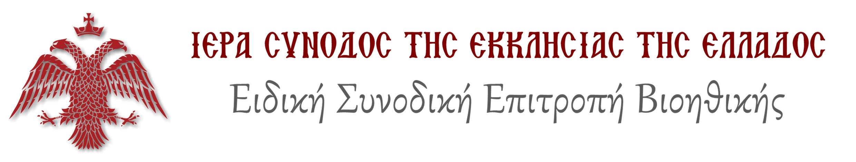 Ειδική Συνοδική Επιτροπή Βιοηθικής της Ιεράς Συνόδου της Εκκλησίας της Ελλάδος