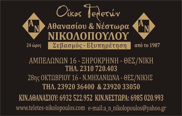 Γραφείο Τελετών - Αθανασίου - Νέστωρα Νικολόπουλου