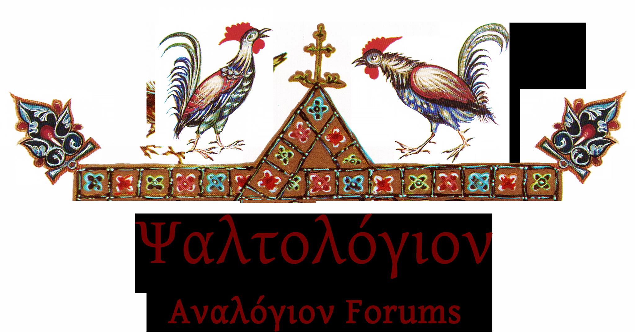 Ψαλτολόγιον Αναλόγιον - Forums