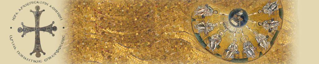 Αναστολή λειτουργίας Επιμορφωτικών Εκπαιδευτικών Προγραμμάτων του Ιδρύματος Ποιμαντικής Επιμορφώσεως της Ιεράς Αρχιεπισκοπής Αθηνών